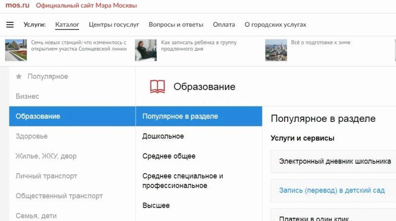 Использование сайта пгу мос для проверки заявления в детский сад