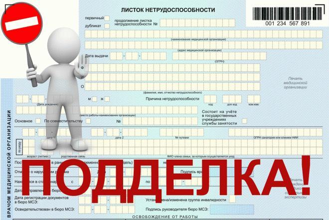 Попытка использовать поддельный документ может стать причиной привлечения к ответственности