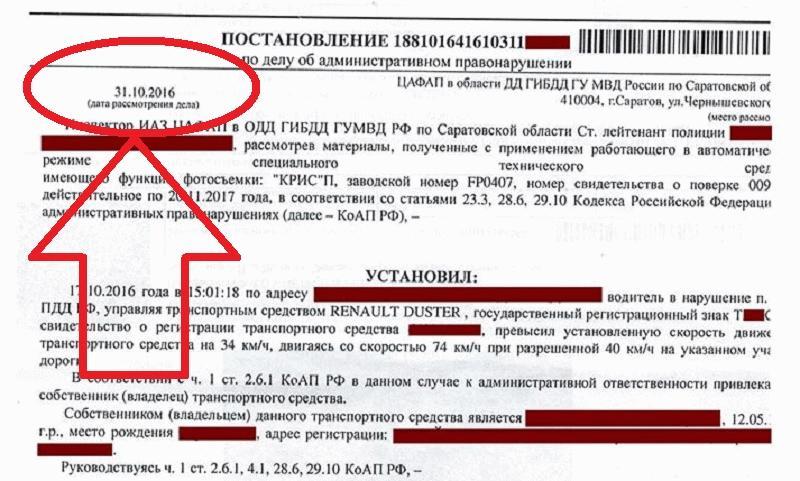 Дата указана в верхней левой части документа