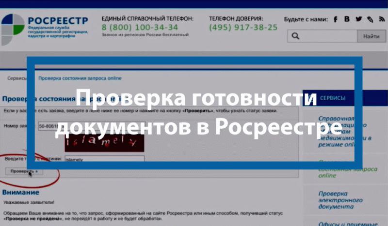 Проверка готовности документов Росреестра доступна в режиме онлайн