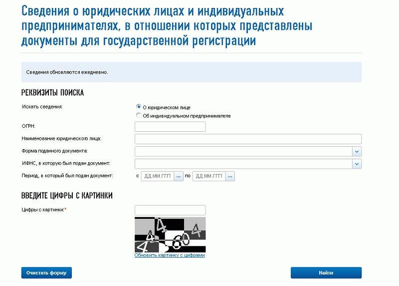 На сайте ФНС можно получить сведения о ходе регистрации ИП или юрлица