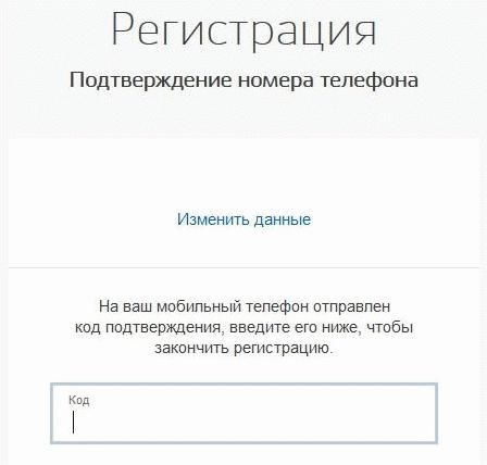 Код для авторизации