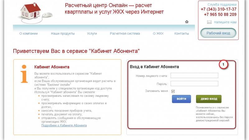 Сайт управляющей организации