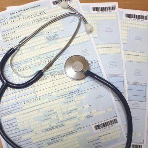 Как получить уникальный номер по ФИАС для больничного листа
