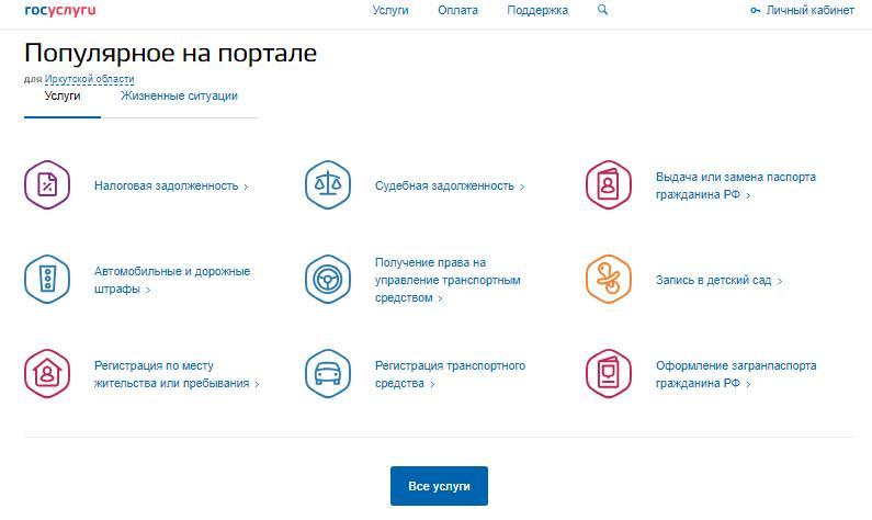 Популярные сервисы на портале Госуслуг.