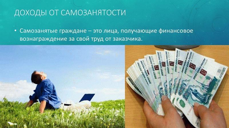 Самозанятые граждане получают доход от предоставления услуг или продажи товаров, произведенных самостоятельно
