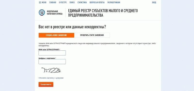 ознакомиться с данными по хозяйствующим субъектам РФ можно на сайте ФНС