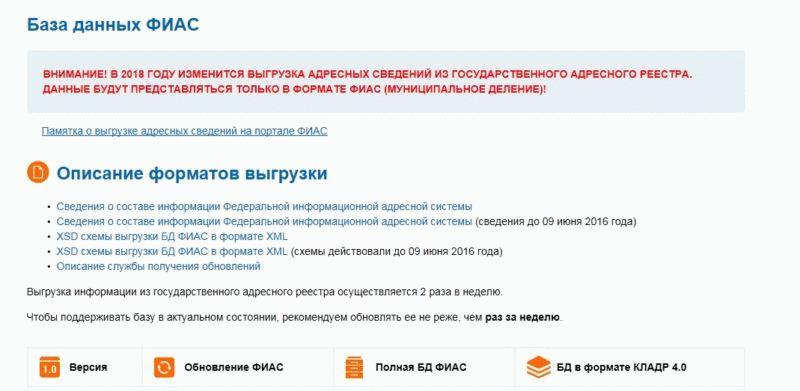 Сохранение базы и обновлений с сервиса ФИАС