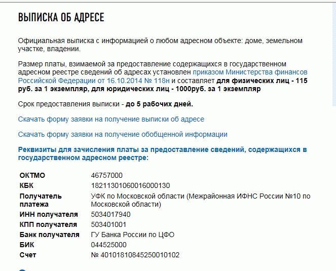 Получение выписки с подробными сведениями об адресате с портала