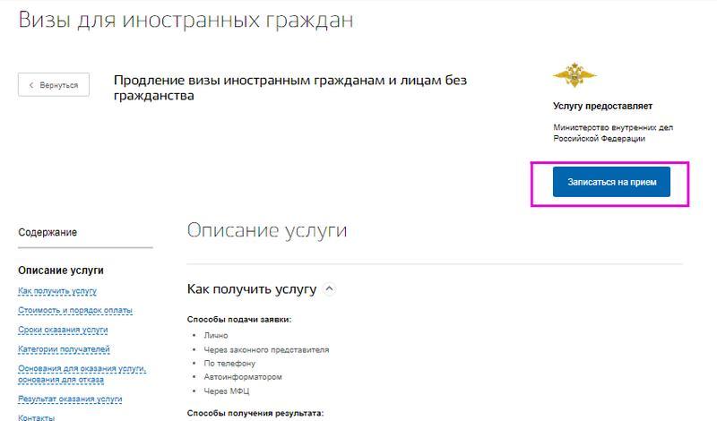 Переход в форму записи на прием для неэлектронной услуги