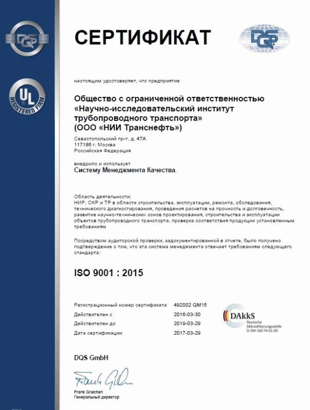Сертификат ИСО не является обязательным документом - организация оформляется его на добровольной основе