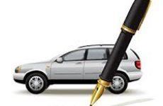 Перерегистрация автомобиля на нового владельца через «Госуслуги»