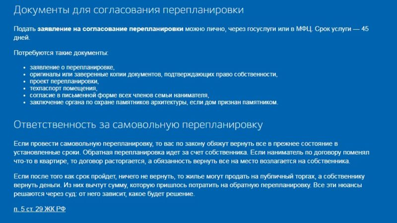 Изображение - Заказ технического паспорта на квартиру через госуслуги порядок действий blobid1547197911430