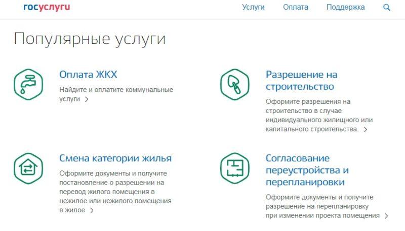 Изображение - Заказ технического паспорта на квартиру через госуслуги порядок действий blobid1547197947731