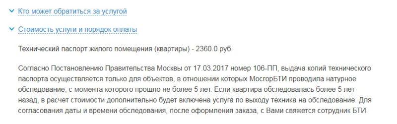 Изображение - Заказ технического паспорта на квартиру через госуслуги порядок действий blobid1547198039323
