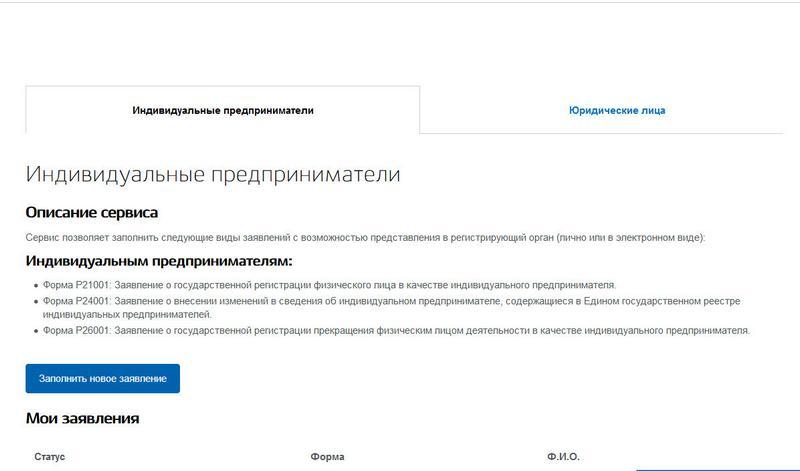 Изображение - Как получить статус ип с помощью портала госуслуги blobid1547242944985