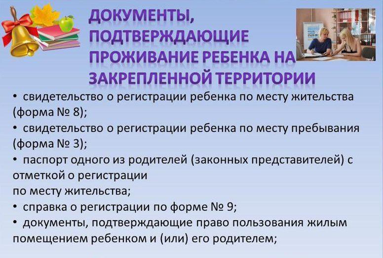 Изображение - Справка о прописке ребенка (форма 8) blobid1550083802040